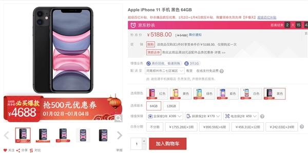 京东某手机旗舰店秒杀iPhone 11:到手价4688元