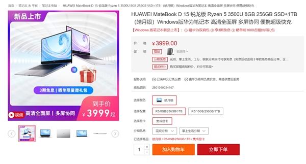华为新款笔记本MateBook D 15锐龙版正式开卖:电脑可操纵手机