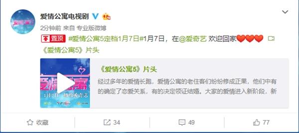《爱情公寓5》要开播啦!定档1月7日在爱奇艺全网独播