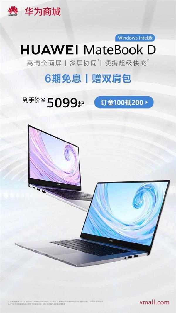华为MateBook D Intel版正式开启预订 订金100抵200