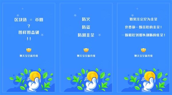 聊天宝宣布将全新升级 具体更新内容暂未公布