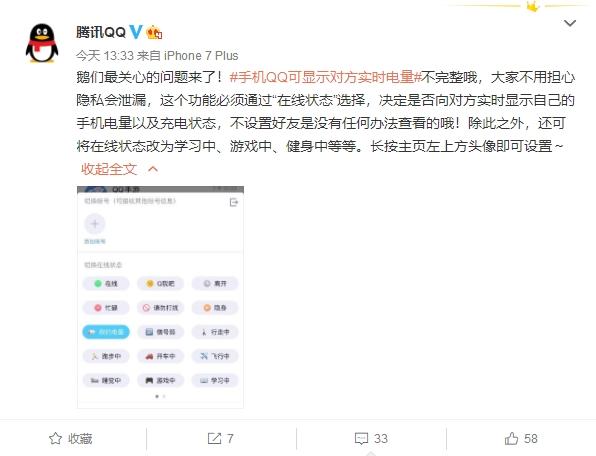 手机QQ新功能遭网友质疑:显示电量泄露隐私 官方回应不会泄露