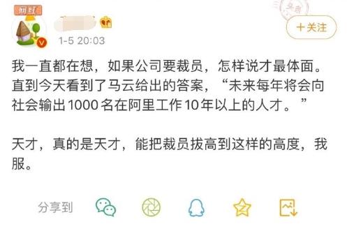 网友质疑马云曾许下的一个小心愿 官微回应:意思被歪曲解读