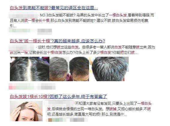 拔一根白头发真的会长十根吗?专家为你解答