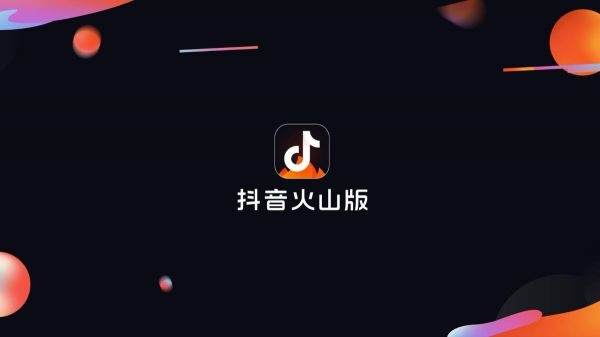 火山小视频与抖音品牌整合升级 全新Logo并改名为抖音火山版