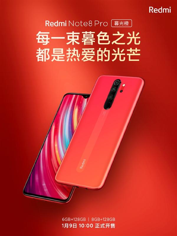 Redmi Note 8 Pro暮光橙将在明日正式开卖 :首发联发科Helio G90T芯片