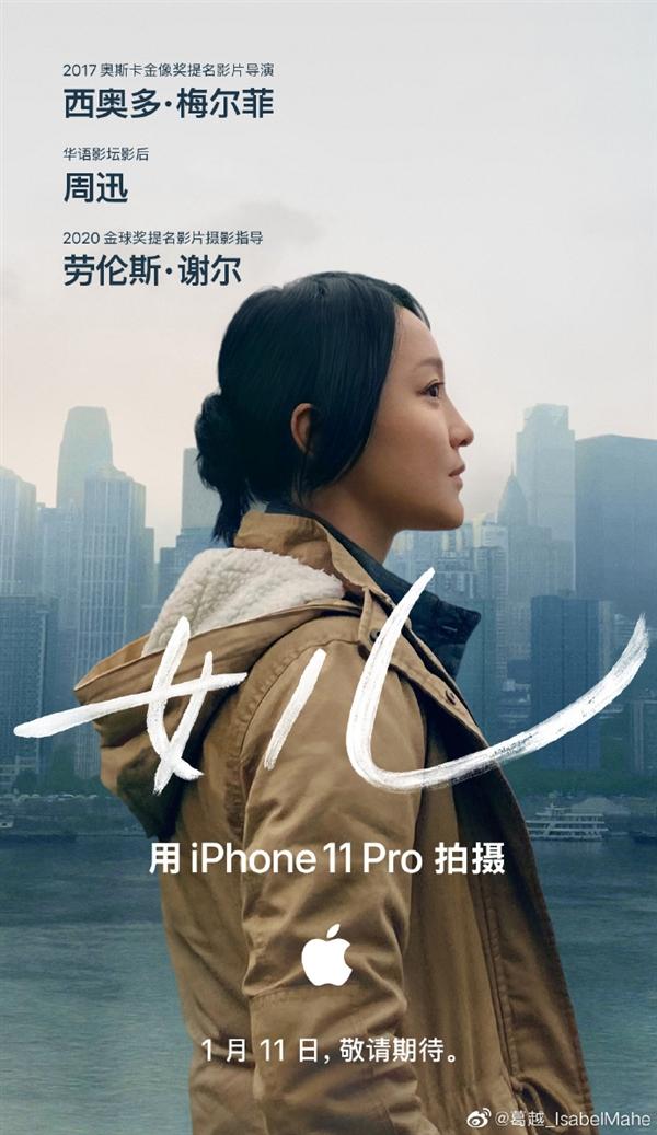 苹果2020年新春大片《女儿》将使用iPhone 11 Pro拍摄 由周迅主演
