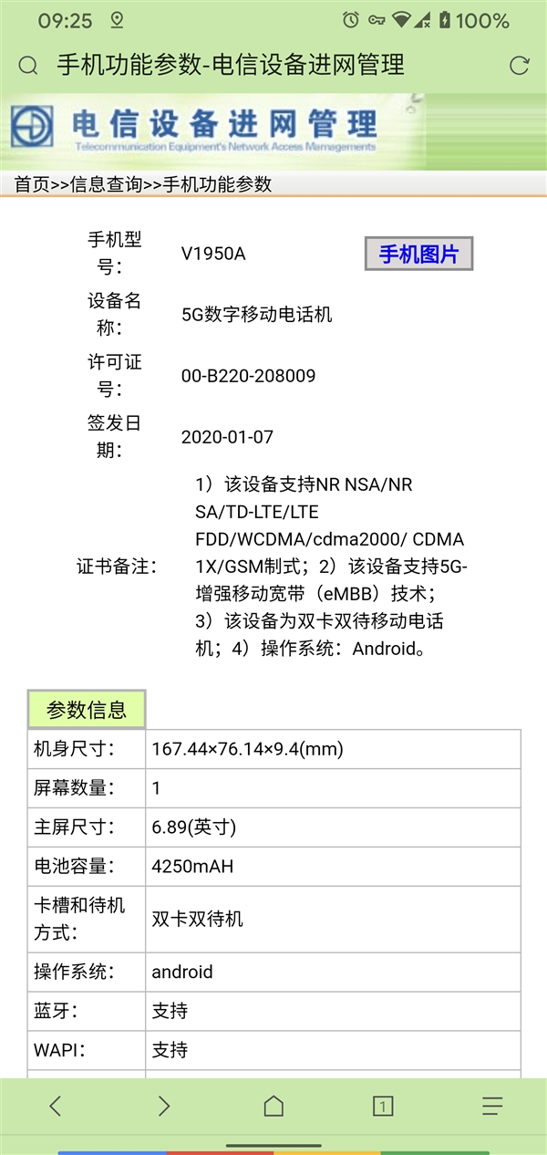 工信部:vivo iQOO 3入网通过入网许可 将搭载高通骁龙865旗舰平台