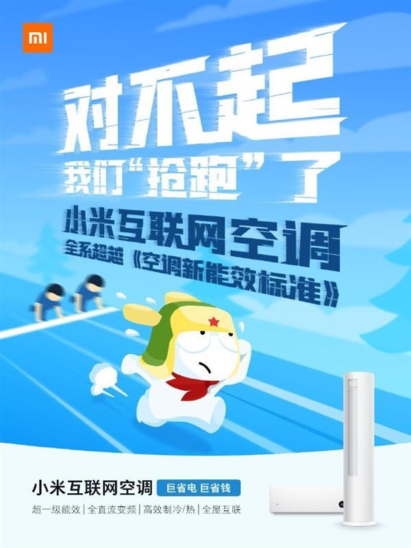 小米王川:小米品牌旗下空调超过 即将实施空调新能效的标准