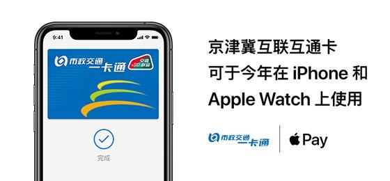 稍后苹果用户可通过Apple Pay开通京津冀互联互通卡 轻松搭乘地铁公交