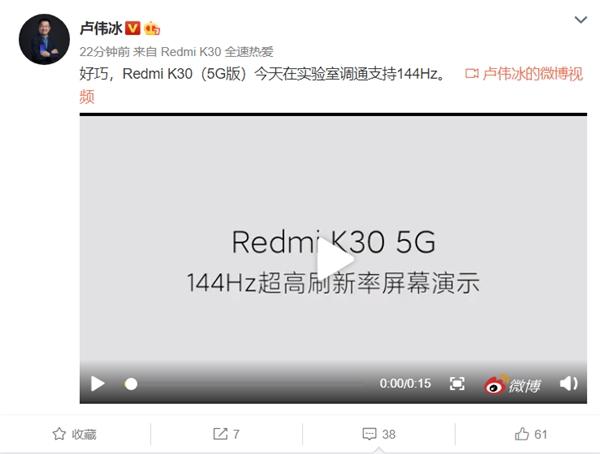 Redmi K30 5G版实验室调通支持144Hz 将迎来144Hz屏幕刷新率功能的更新
