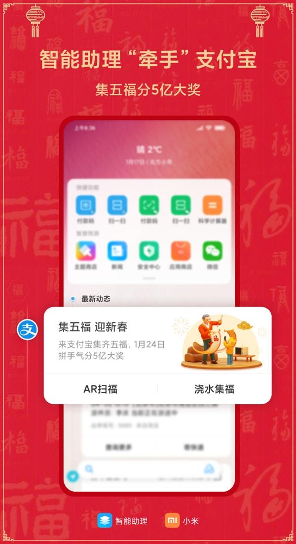 小米手机上线新功能 与支付宝合作推出快速集福