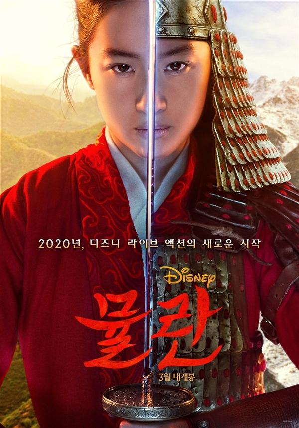 迪士尼公开真人电影《花木兰》韩版海报:定于2020年3月27日在美国上映