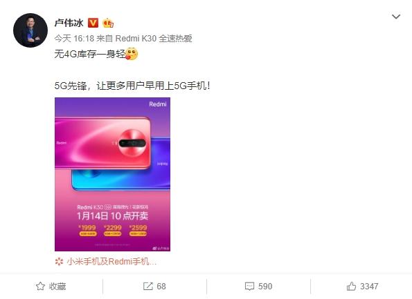 小米正式进入5G手机市场 卢伟冰表示已无4G库存