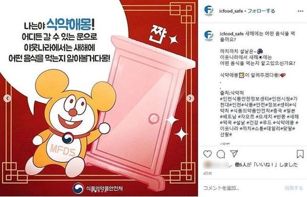 韩国官方部门宣传画遭吐槽 因撞脸哆啦A梦已紧急撤回
