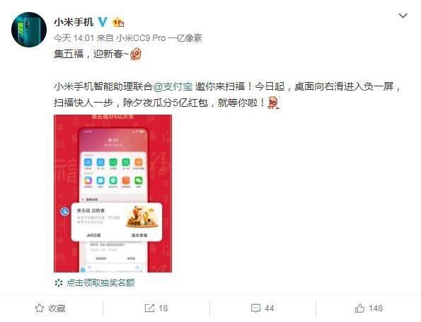 """小米手机""""集五福""""新功能上线:除夕夜帮你一起瓜分5亿红包"""