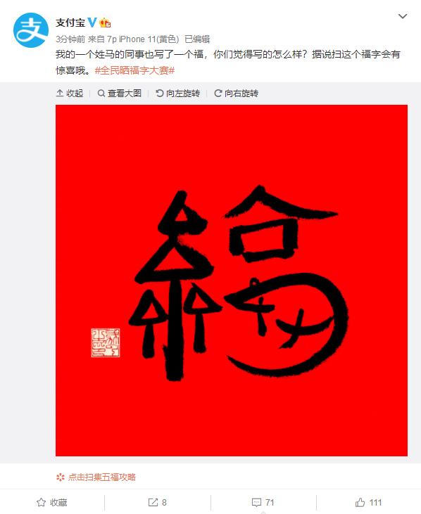 """马云写""""福""""字助力""""集五福活动"""" 据说扫一扫会有惊喜"""