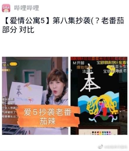 网友质疑爱5抄袭老番茄的画 官方出面道歉;由于监管不力导致