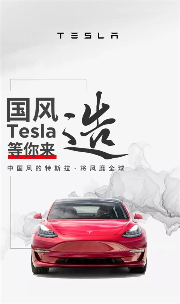 """特斯拉官宣:将在中国设立设计研发中心 打造原创""""中国风""""特斯拉"""