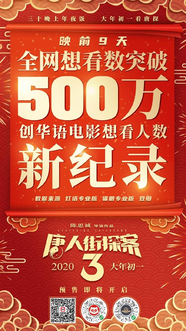 大年初一看《唐人街探案3》 未播全网想看人数已突破500万