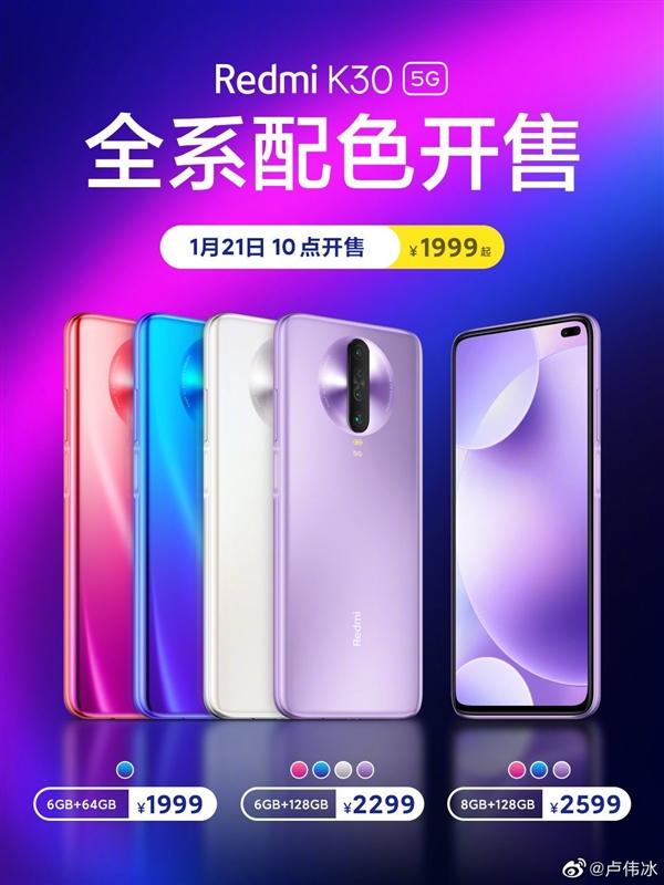 小米回归历史性价格;Redmi K30 5G将于1月21日开售 所有配色售价1999元起
