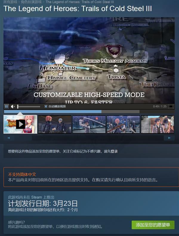 Steam和GOG平台3月23日将上线《闪之轨迹3》 提前购买可获得免费外观装饰奖励
