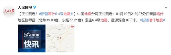 新疆喀什发生6.4级地震:多地有明显震感 不过损伤不严重