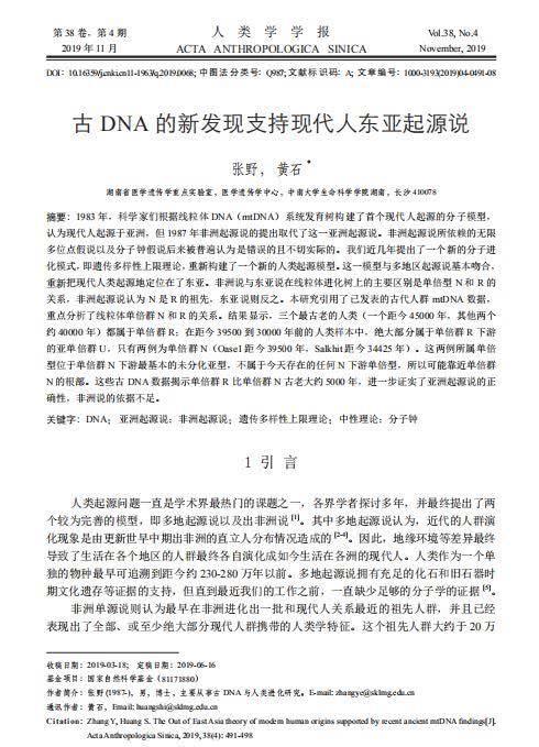 中国科学家推翻非洲起源说 证明亚洲起源正确性