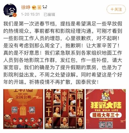 喜剧电影《囧妈》突然宣布提档上映时间引影院工作人员不满 徐峥发文道歉