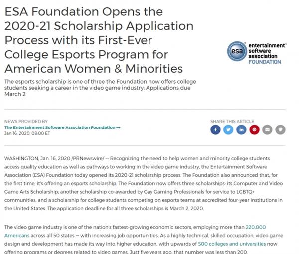 美国娱乐软件协会基金会 为符合条件的大学生设立电子竞技奖学金