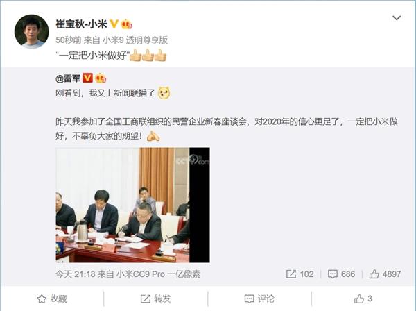 小米CEO雷军上新闻联播 并提出2020年的五个支持