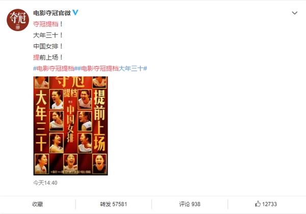 电影《夺冠》提前上映:大年三十和全国观众见面 回顾中国女排夺冠历程