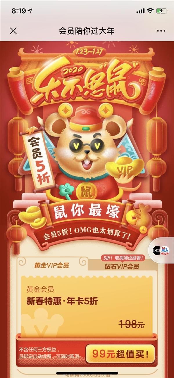 爱奇艺官方推出新春特惠 黄金VIP会员年卡仅需99元