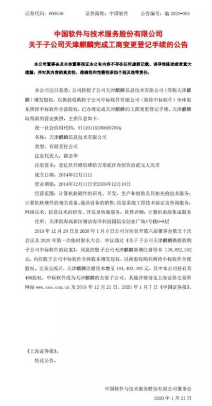 中标软件与天津麒麟两家公司整合实质工作已完成 联合打造中国操作系统新旗舰