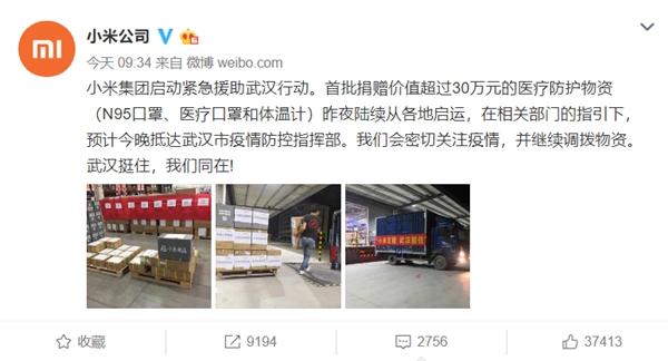 小米集团已启动紧急援助武汉行动:捐赠30万医疗防护物资