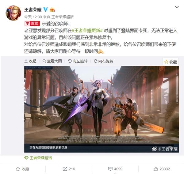 《王者荣耀》手游官方回应:今早出现登陆界面卡死 玩家无法正常进入游戏的状况