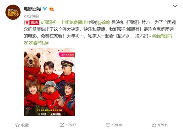 《囧妈》宣布推出春节档 将在大年初一上线免费播出