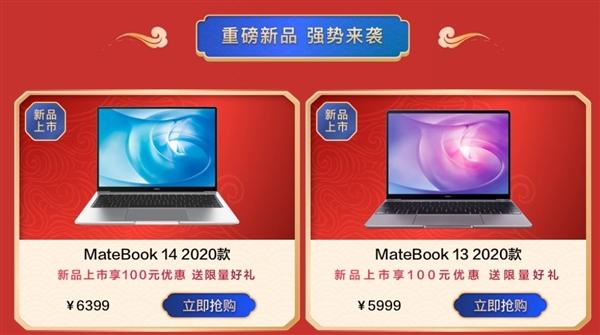 华为全新笔记本在京东正式上架开卖:十代酷睿+16GB内存