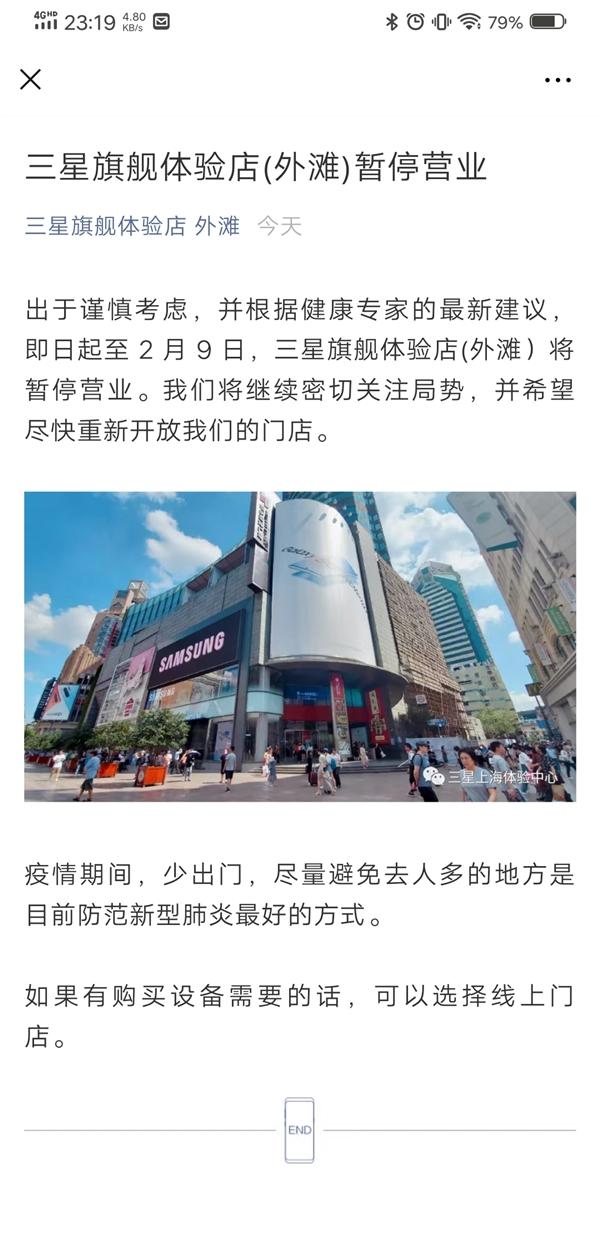 三星旗舰体验店(外滩)宣布将在2月9日起暂停营业:重新开放时间未确定