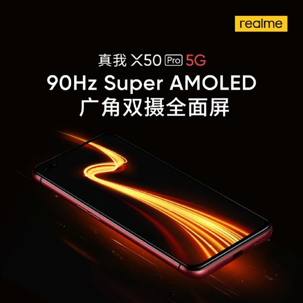 realme首款OLED挖孔屏旗舰X50 Pro全球首场发布会已定档