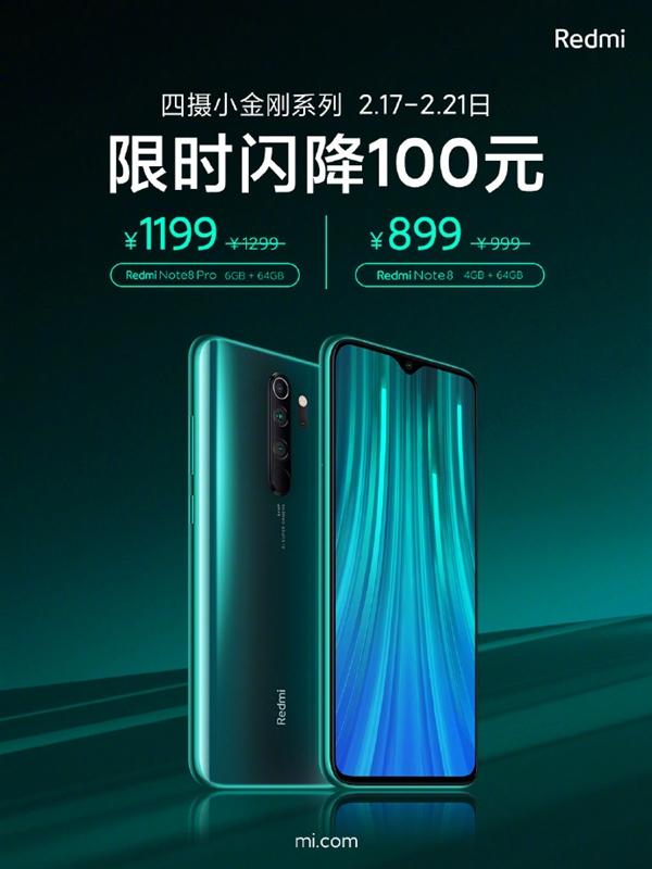 红米四摄小金刚Redmi Note 8系列限时闪降 销量高达1000万台