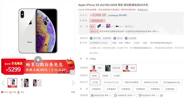 超高性价!iPhone XS系列在京东最低入手价仅5299元