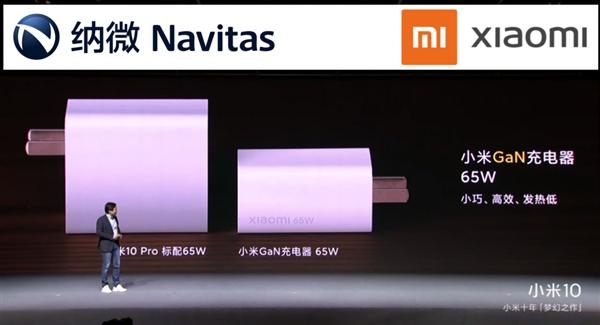 小米第一款GaN氮化镓材料充电器发布:最快只需45分钟