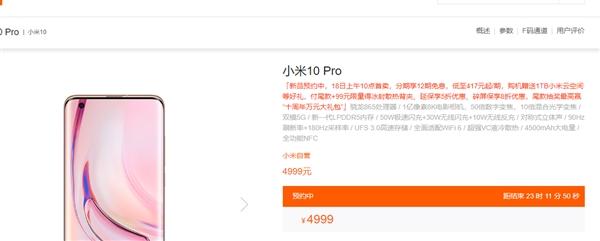 小米10 Pro将在18日正式上线售卖:售价4999元起 享12期免息