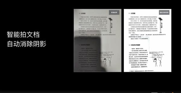 小米10解决两大拍照难题:拍文档/身份证阴影部分自动自动消除