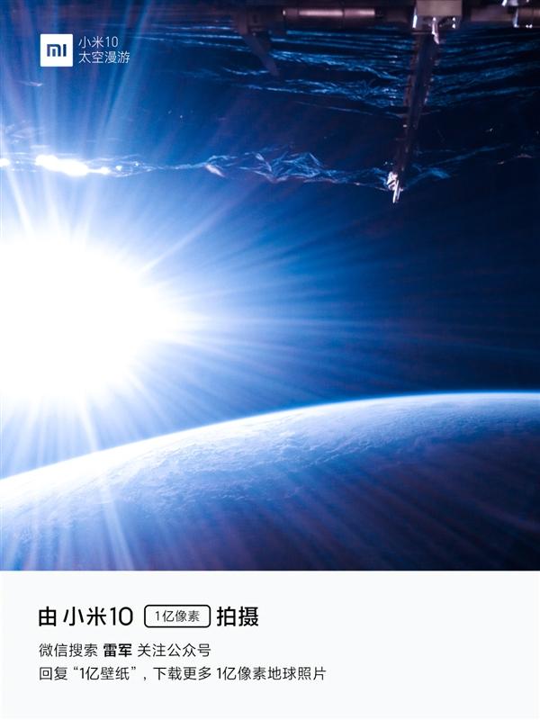 小米10 Pro拍下太空中地球昼夜交替画面:太阳升起 光芒万丈
