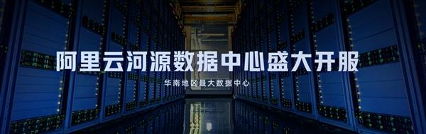 华南地区最大数据中心:阿里云河源数据中心盛大开服