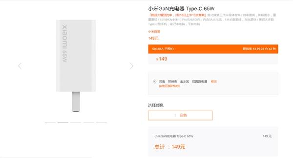 iPhone/笔电/手机通吃 小米新充电器首卖