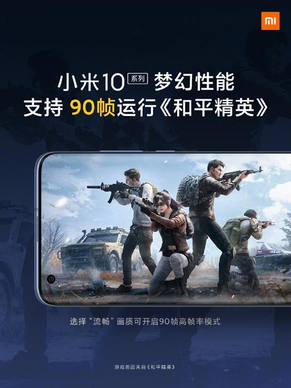 小米10系列搭载90帧高帧率适配模式:已支持5大款游戏
