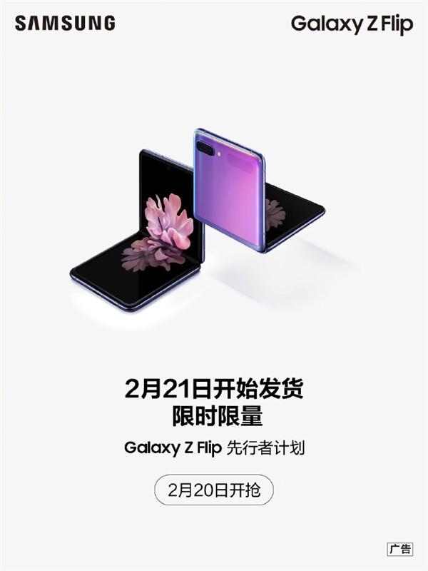 三星Galaxy Z Flip折叠终于来啦!限时限量2月21日正式开始发货